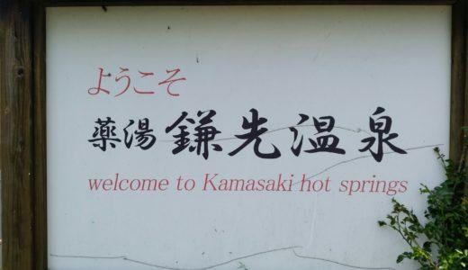 白石市 鎌先温泉|実際に泊まったおすすめの旅館やワンコイン日帰り入浴