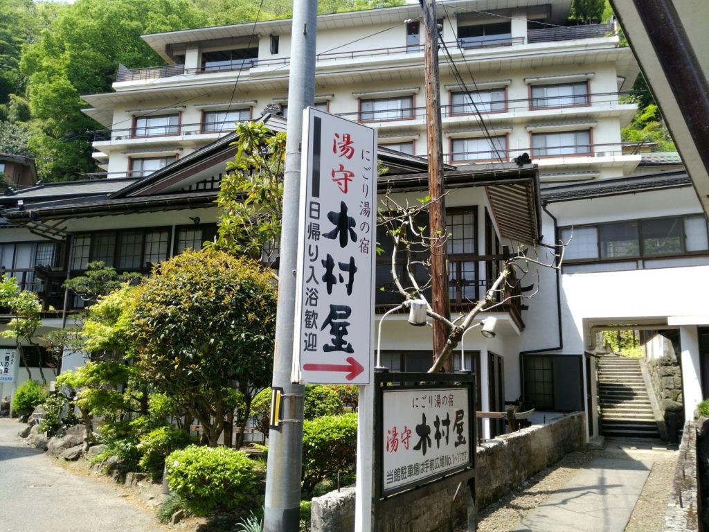 鎌先温泉 木村屋