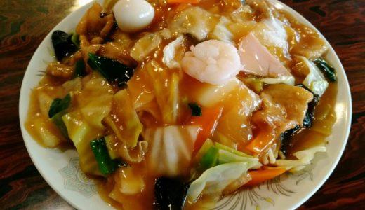白石市で中華料理ランチ|芝その軒のあんかけ焼きそば