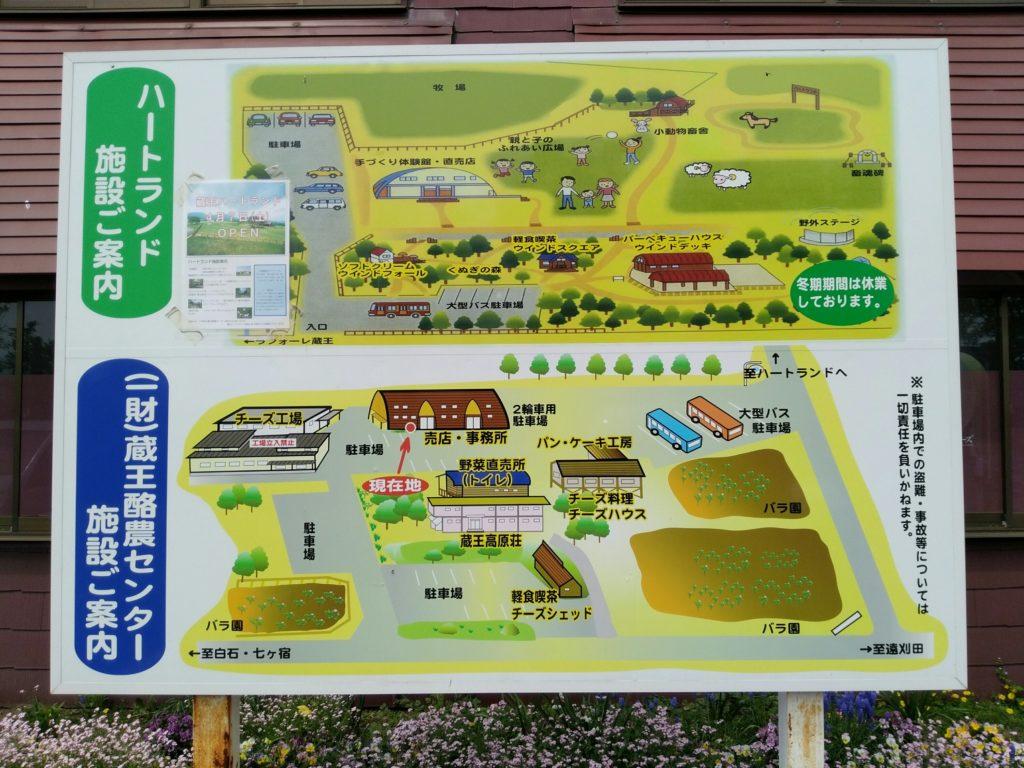 蔵王ハートランドの地図