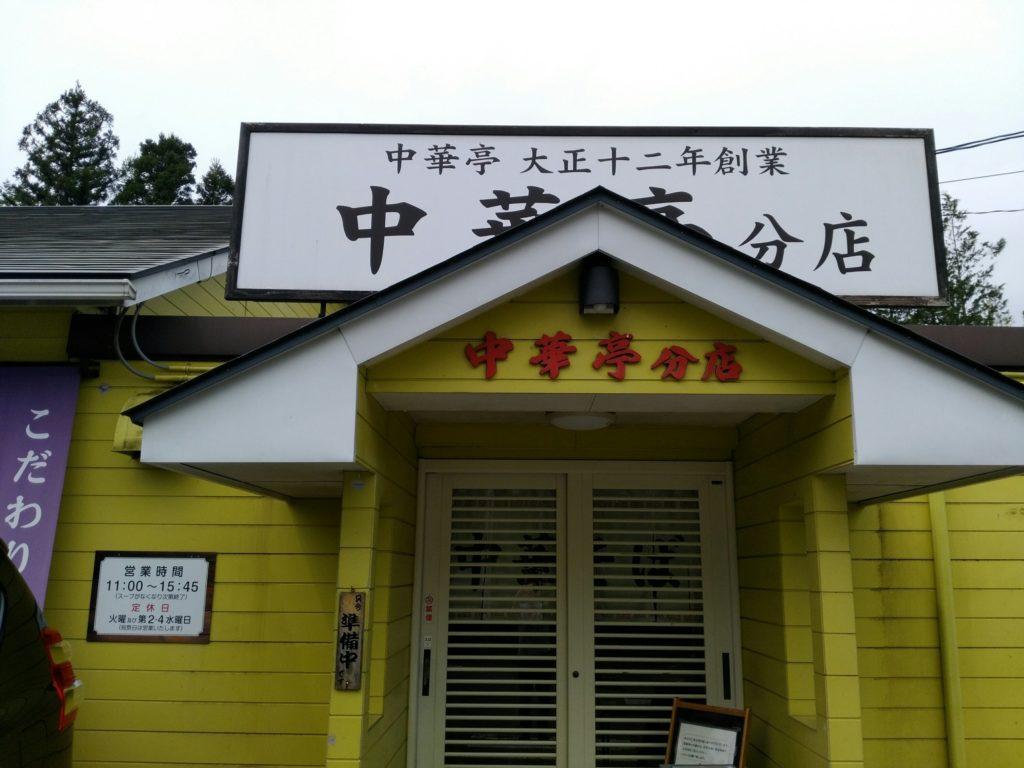 蔵王町 中華亭 分店
