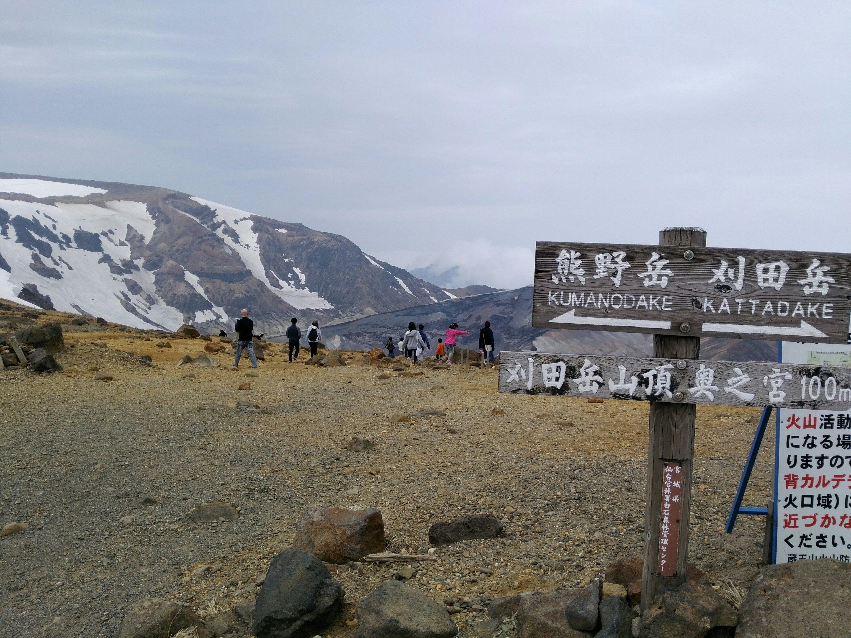 蔵王 山頂