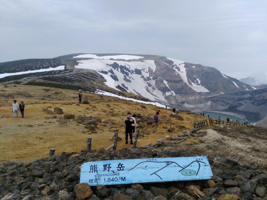 蔵王 熊野岳