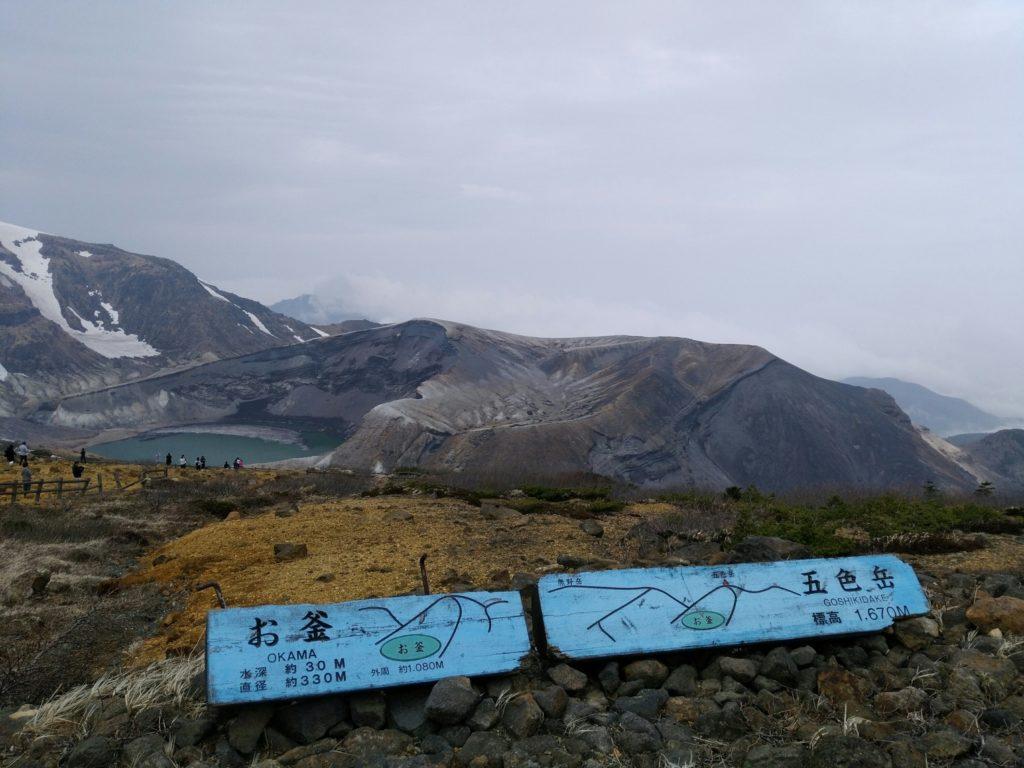 蔵王 五色岳