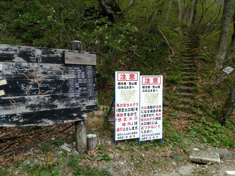 峩々温泉付近の登山道