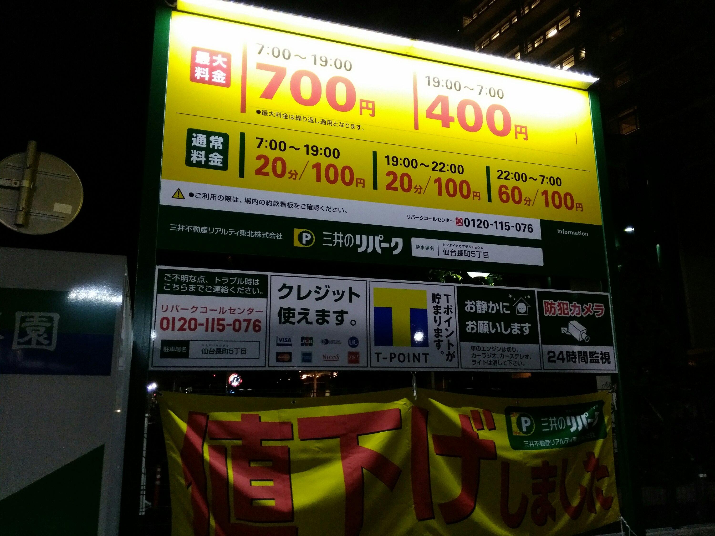 長町 三井のリパーク 料金