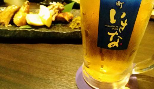 【居酒屋レポ】長町いさな|個室ありで料理が美味しいお店 ※4訪目追記