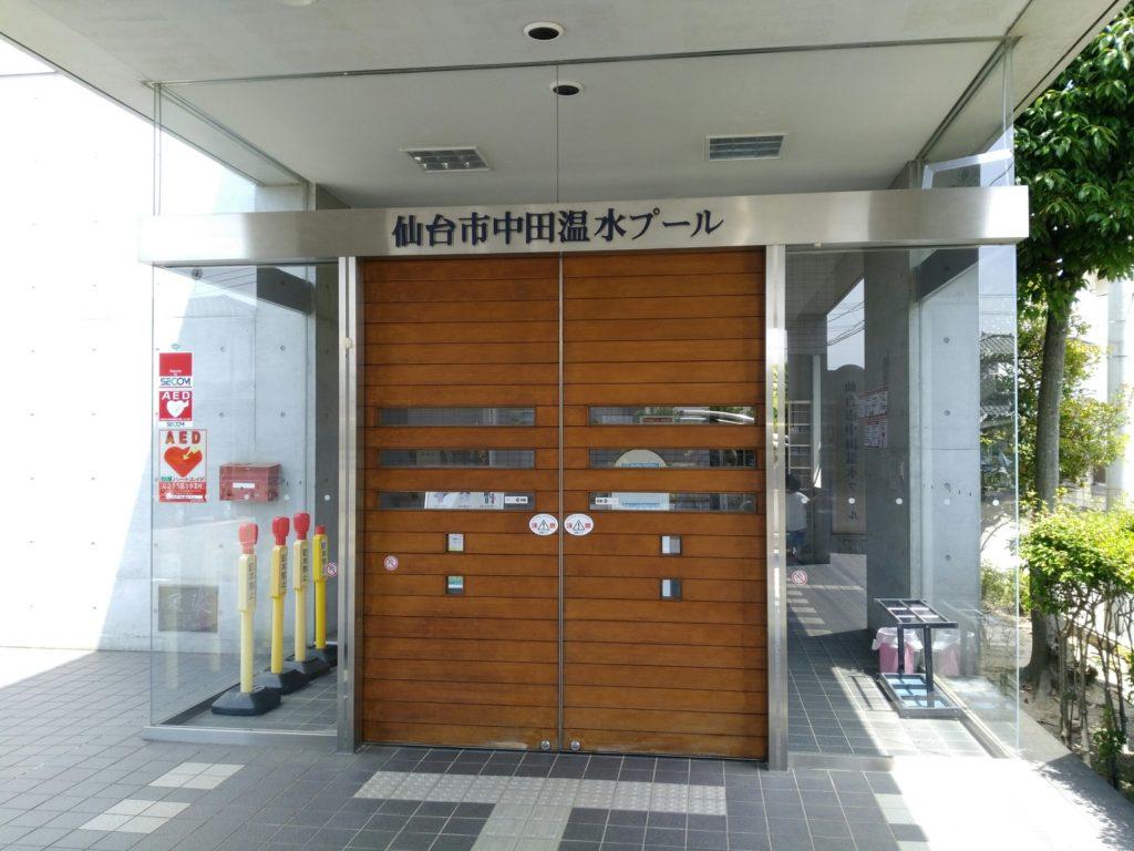 中田温水プール 外観