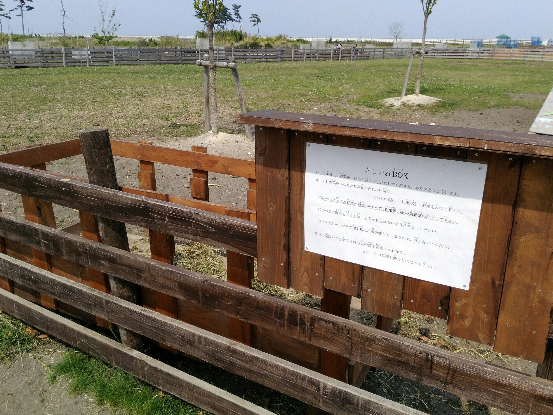 岩沼 ひつじ村 さしいれボックス