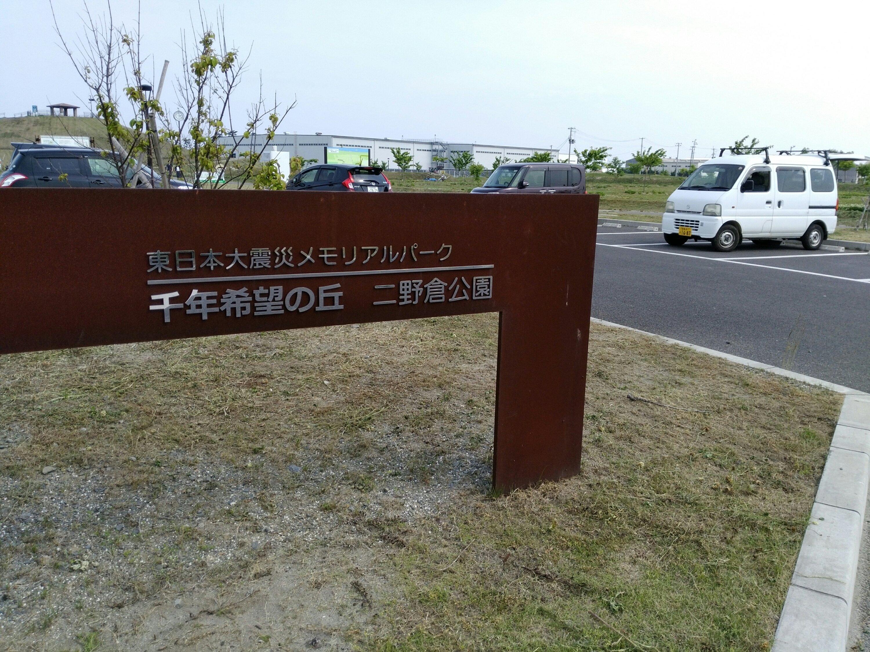 二野倉公園 駐車場