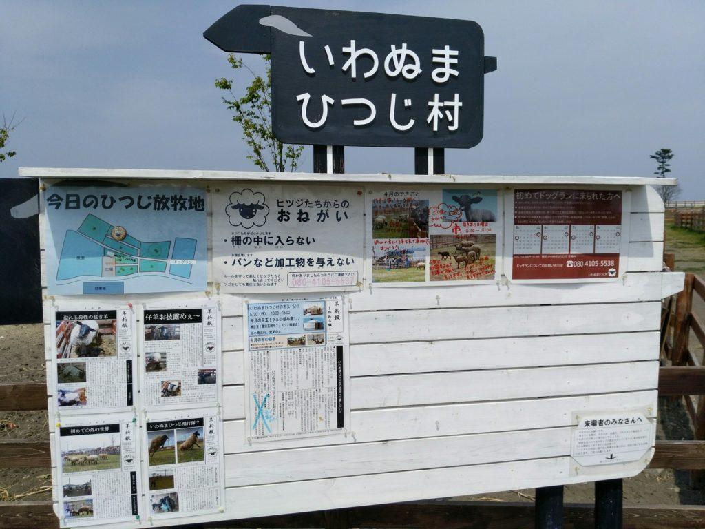 岩沼 ひつじ村 掲示板