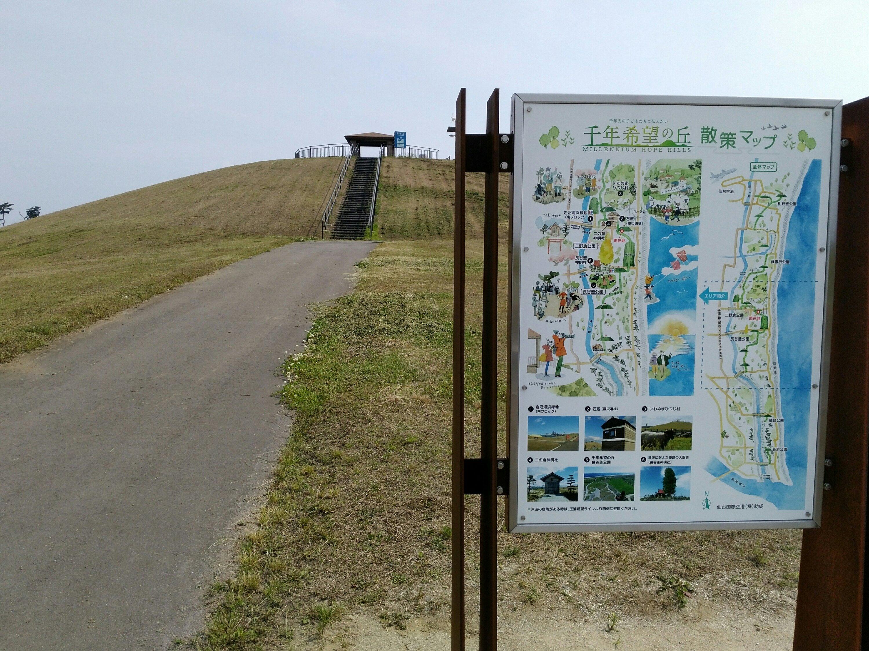 二野倉公園 8号丘