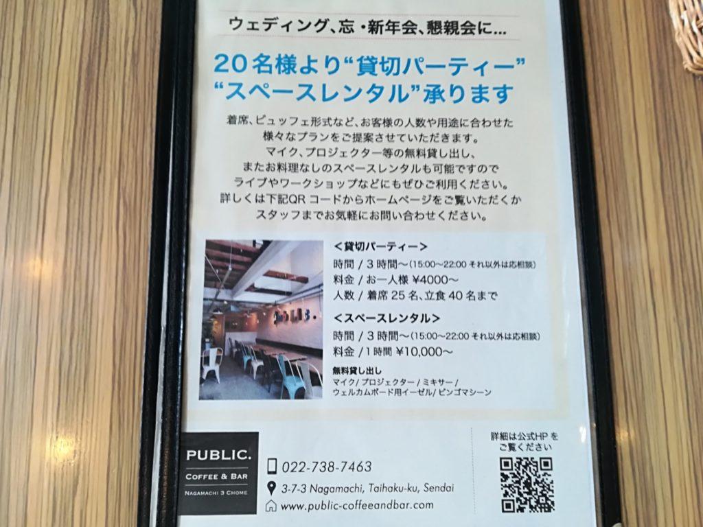 長町 PUBLIC.coffee&bar 貸切、レンタルスペース