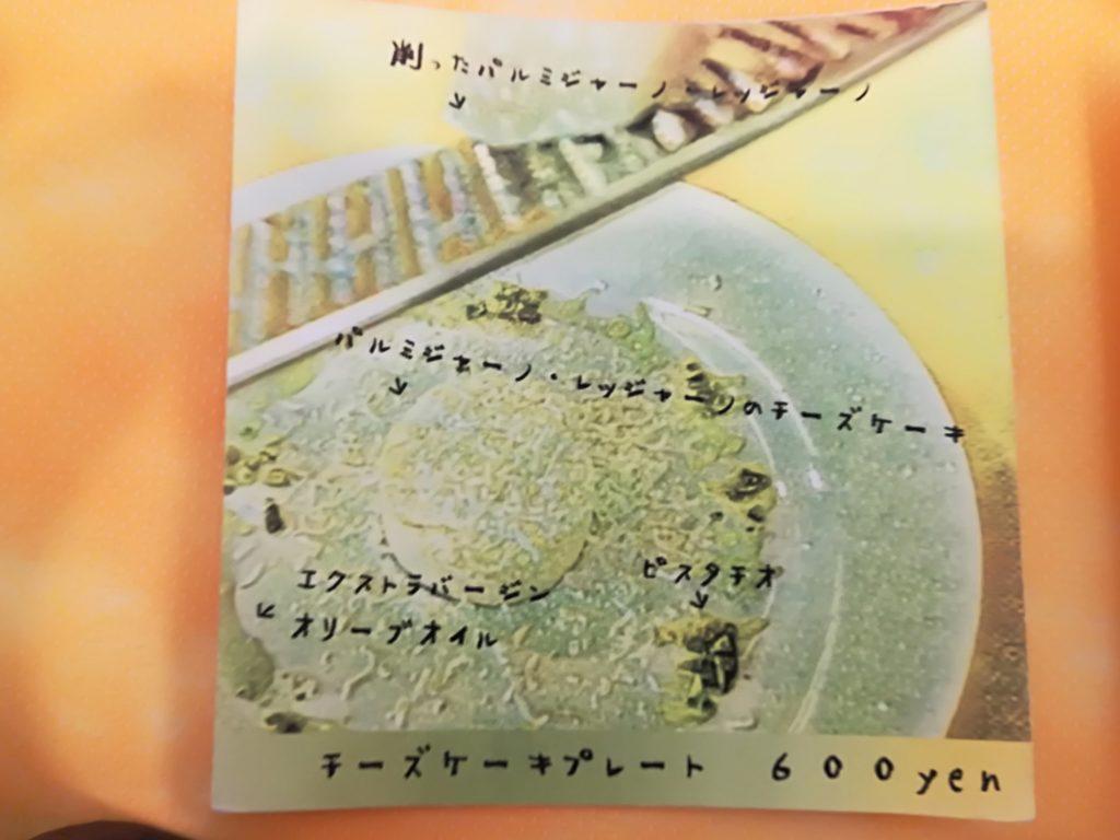富沢 チーズキッチン チーズケーキプレート