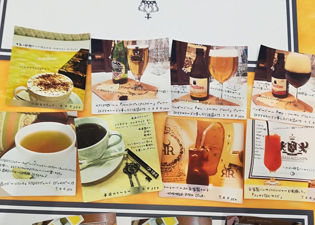 富沢 チーズキッチン ドリンクメニュー