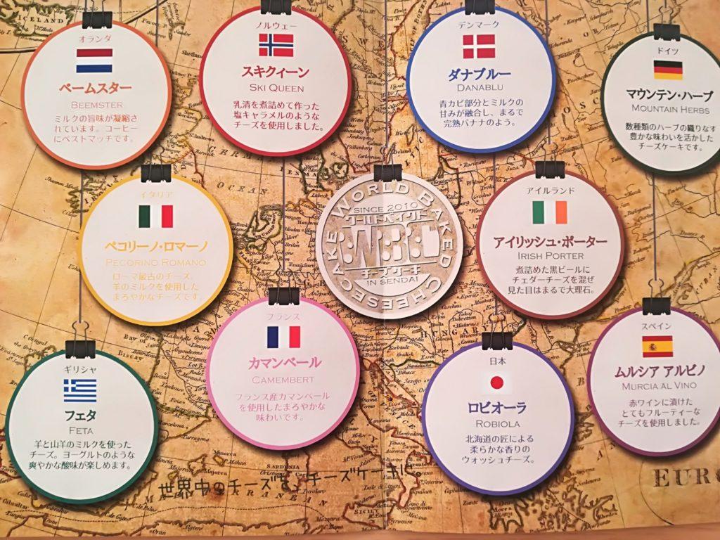 仙台市富沢 ワールドベイクドチーズケーキ 10か国のメニュー