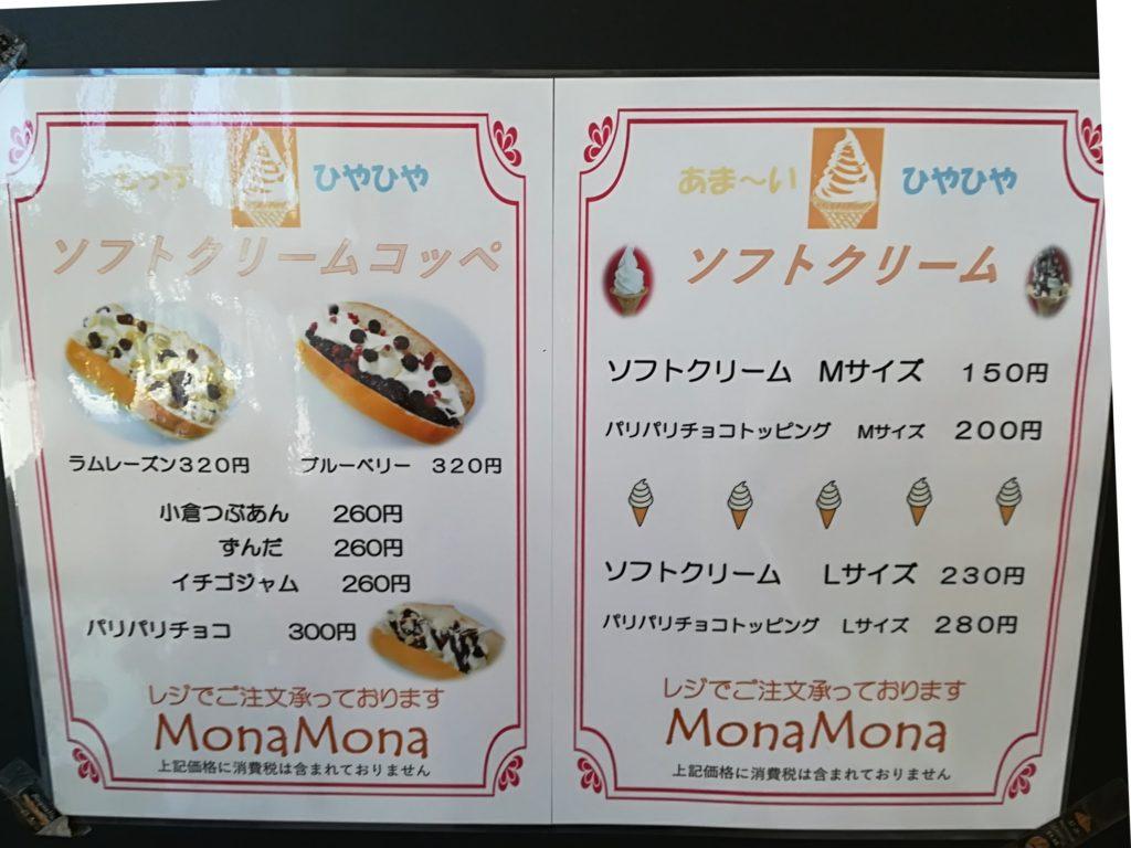 モナモナ 富沢店 ソフトクリームコッペ
