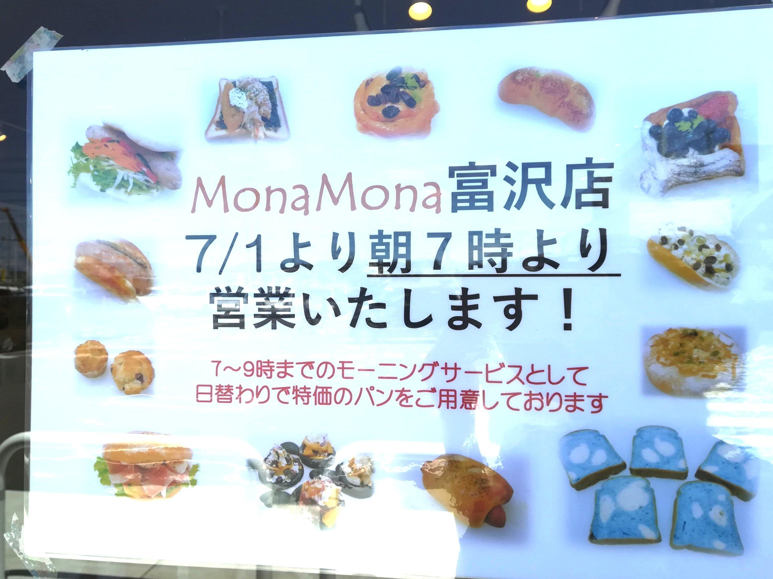 モナモナ富沢店 モーニング