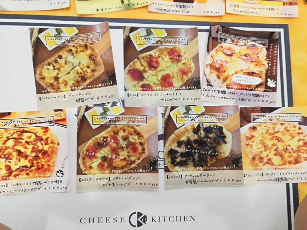 富沢 チーズキッチン  ピザメニュー