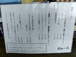 山元町 麺家一芯 メニュー