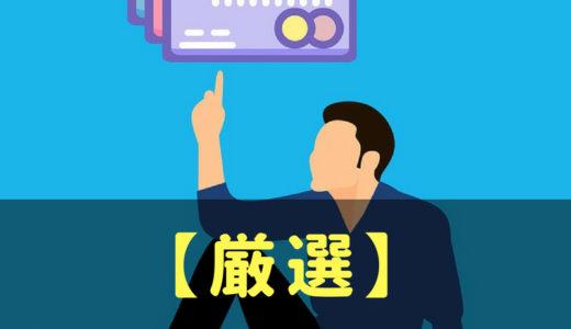 【超お得】宮城県民に必須のクレジットカード3選