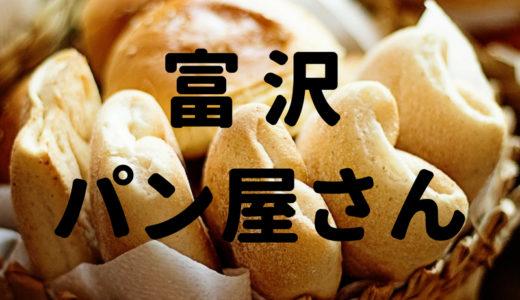 【太白区富沢】おすすめのパン屋さんまとめ