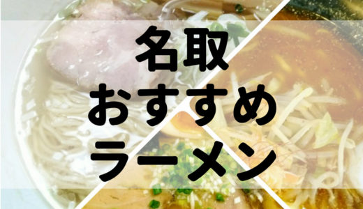 名取市|おすすめラーメン店まとめ