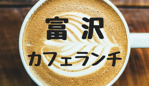 【保存版】富沢のおすすめカフェ・ランチまとめ