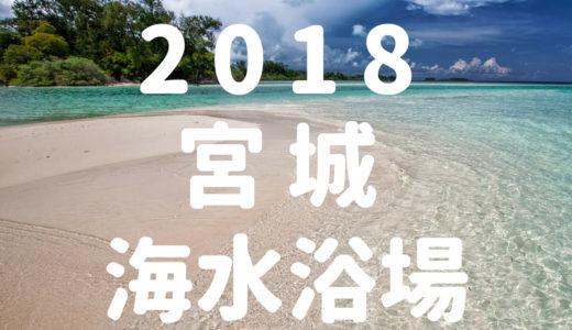 【2018】宮城県の海水浴場まとめ