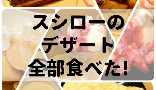 【2018版】スシローのデザート全制覇!おすすめメニューのランキング
