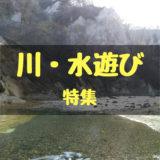 川遊び特集