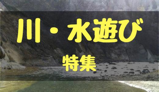 【宮城仙南・太白区】水遊び・川遊びができる公園・施設まとめ