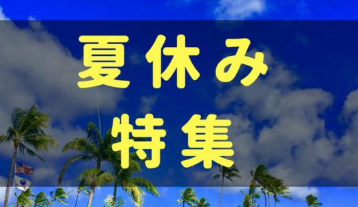 【宮城仙南・太白区】夏休みのお出かけ特集|おすすめの遊び場やイベント
