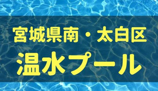 【宮城仙南・太白区】温水プールまとめ|スライダーや温泉がある施設など