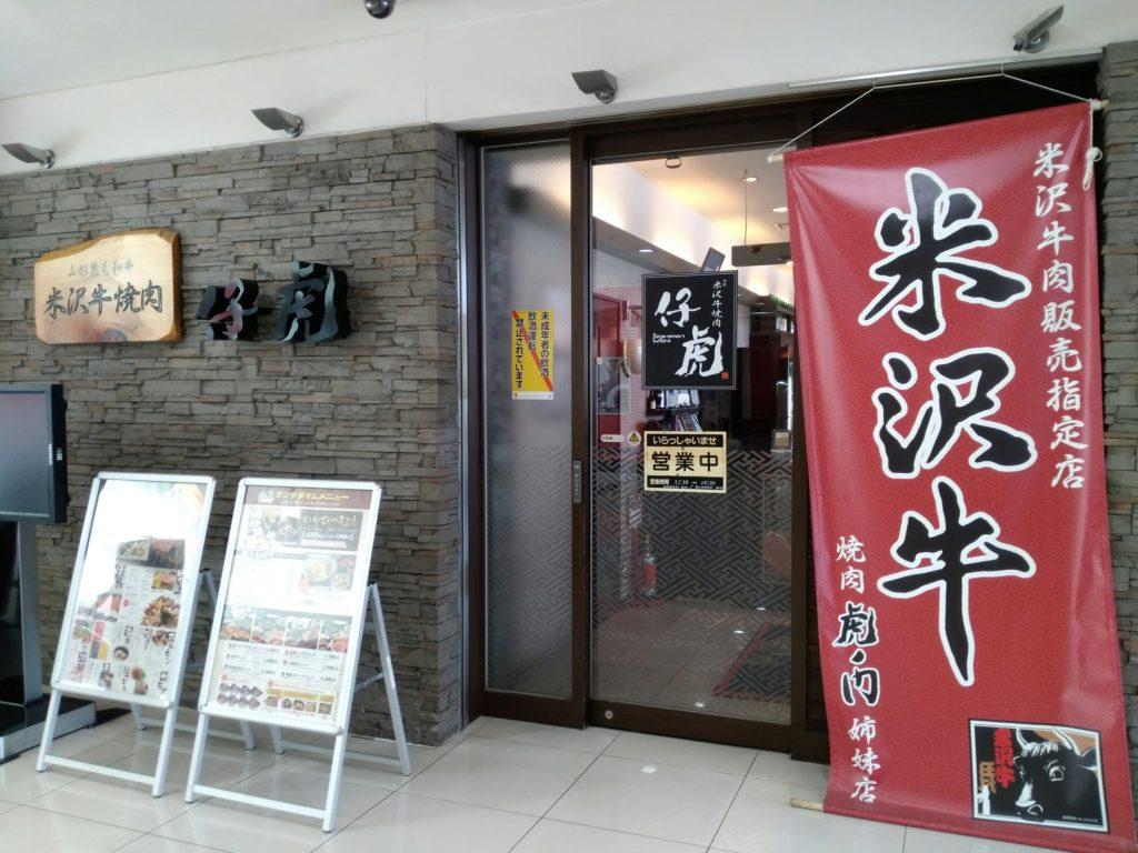 仔虎 ベガロポリス仙台南店