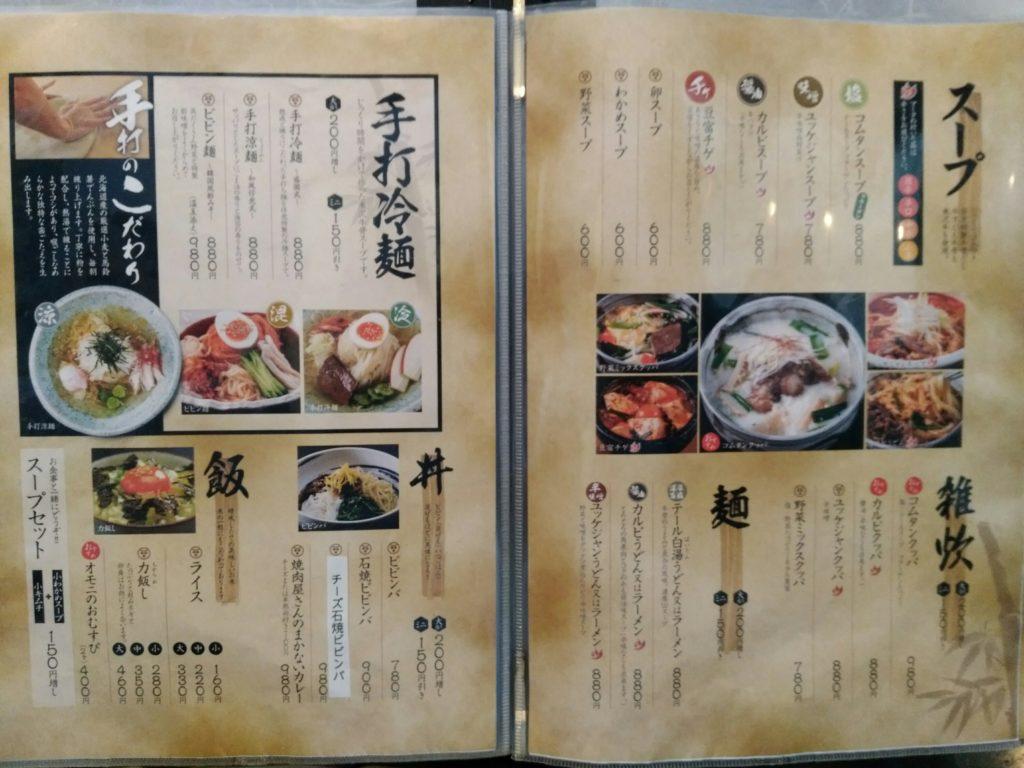 仔虎 スープ 冷麺 ご飯 メニュー
