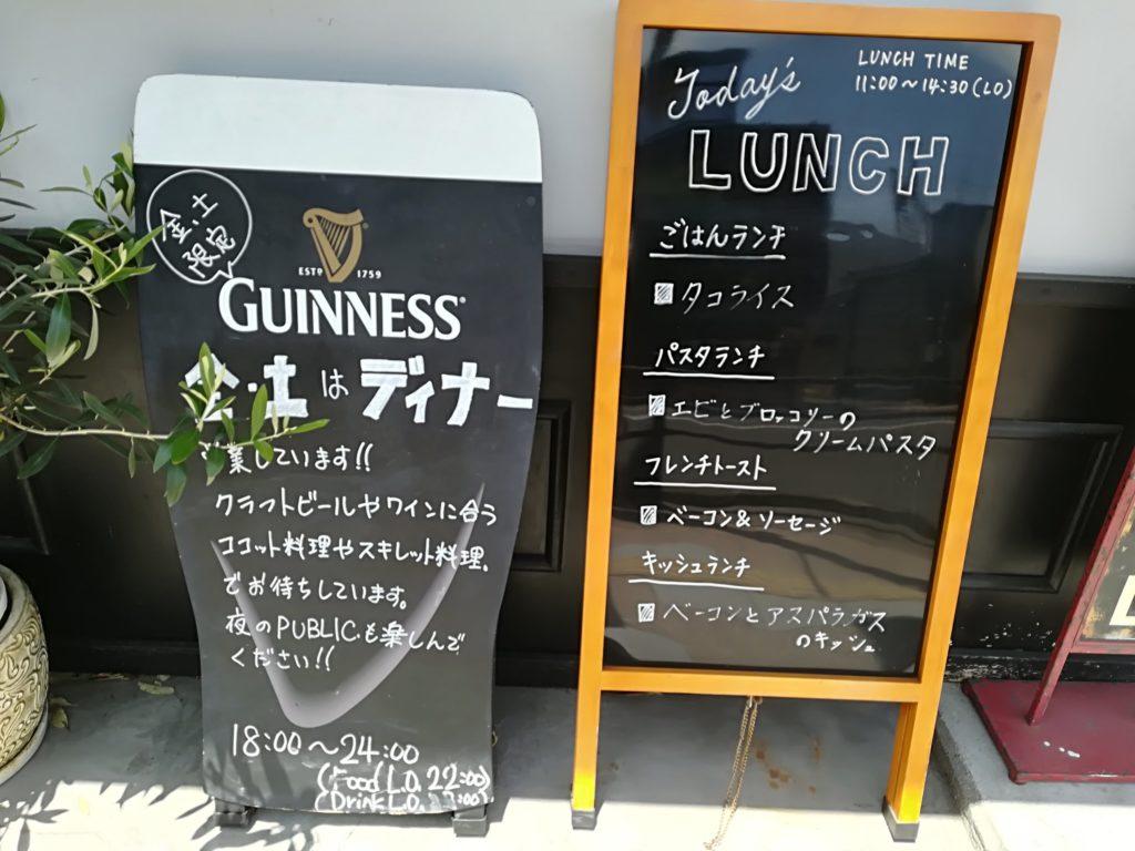 長町 PUBLIC.coffee&bar 看板