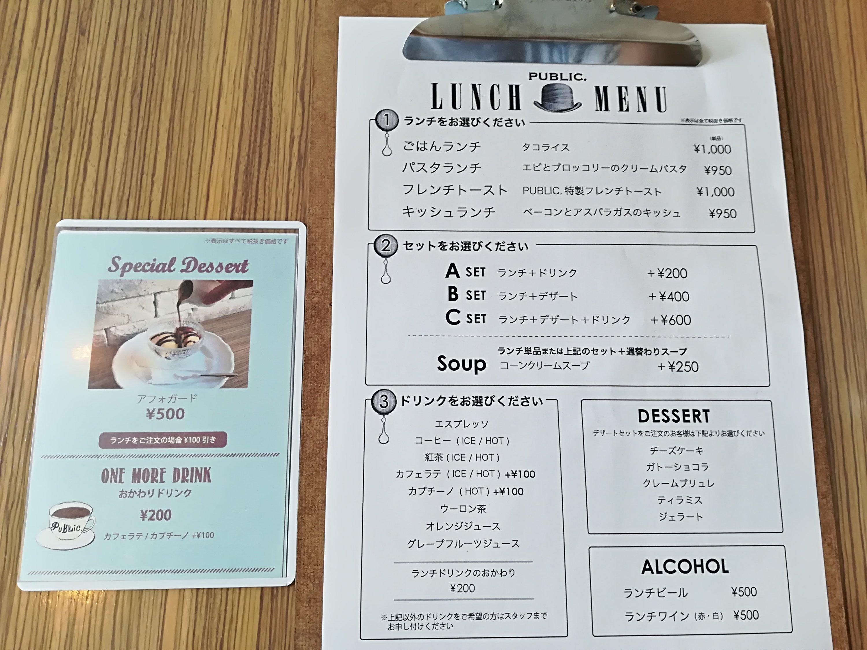 長町 PUBLIC.coffee&bar ランチメニュー