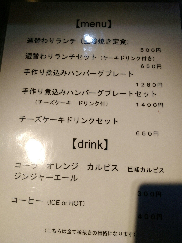 太白区山田 cafe&bar LOOP メニュー