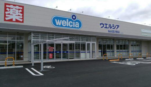 【新店情報】ウエルシア仙台富沢西店|お得に利用する方法は?