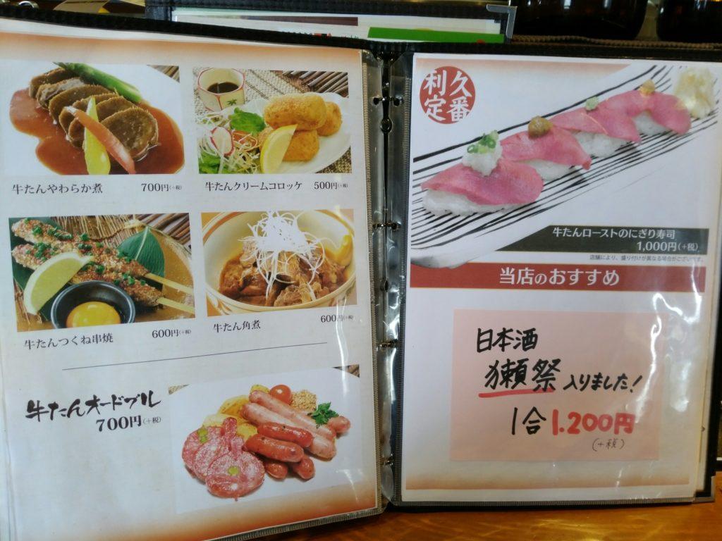 利久 牛タンサラダ 牛タン寿司