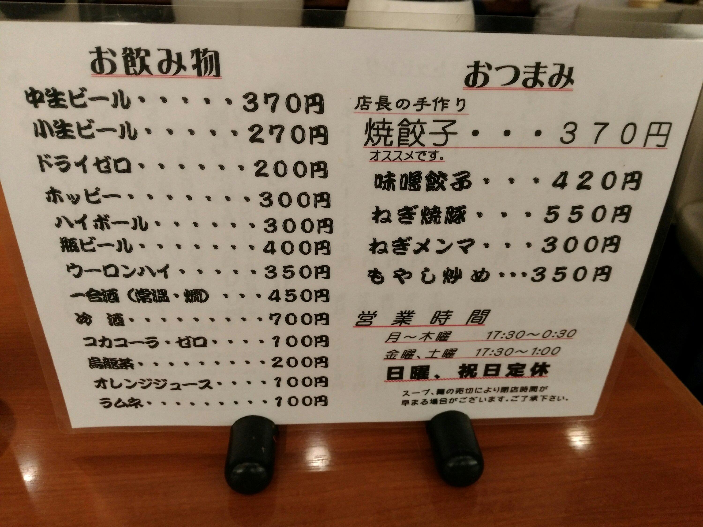 タンタンメン本舗 仙台長町店 サイドメニュー