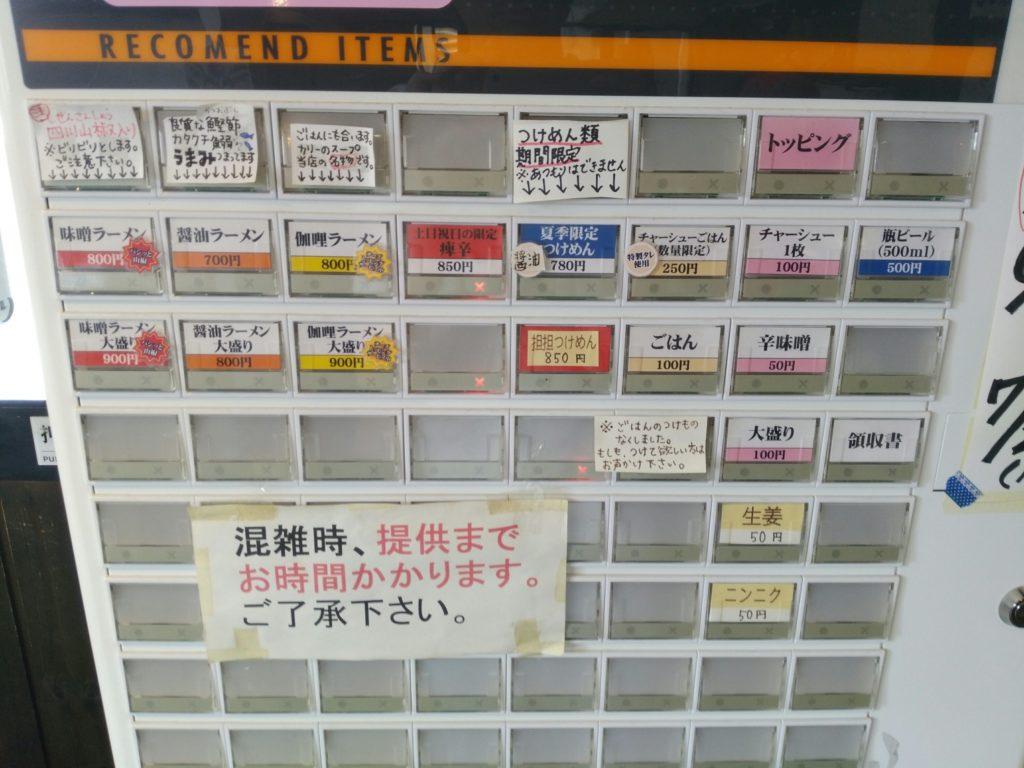 名取市麺屋八のメニュー
