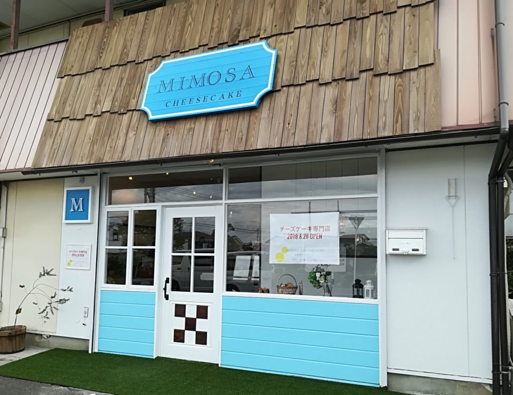 仙台市太白区袋原ミモザチーズケーキの外観