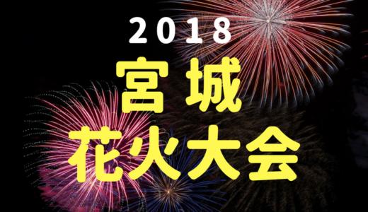 2018年|宮城仙南・太白区の花火大会・夏祭りまとめ【随時更新中】