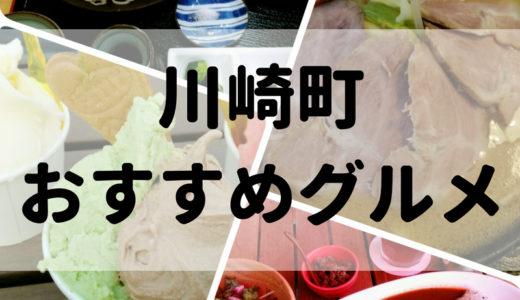 川崎町のおすすめランチ・お土産まとめ|ラーメンやカフェ、そば、スイーツなど