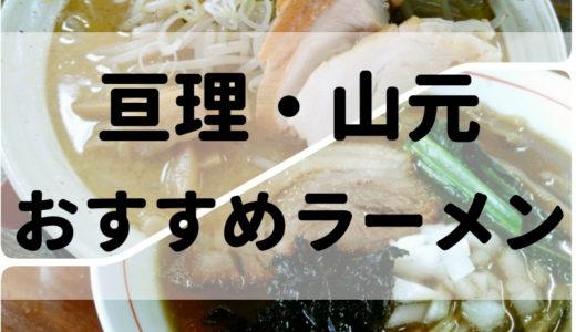 亘理町・山元町|おすすめラーメン店まとめ