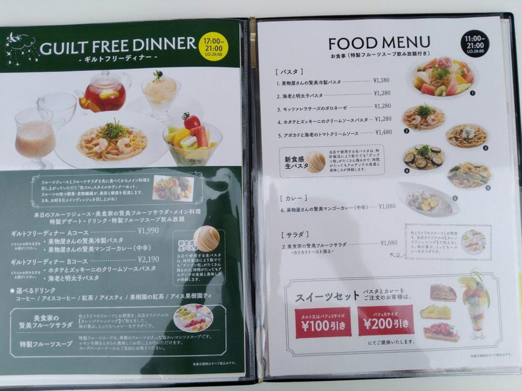 フルーツピークス仙台富沢店のメニュー(ディナーと単品)