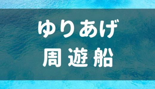 名取市閖上で「ゆりあげ周遊船」始動!ワンコインで楽しめる遊覧船!