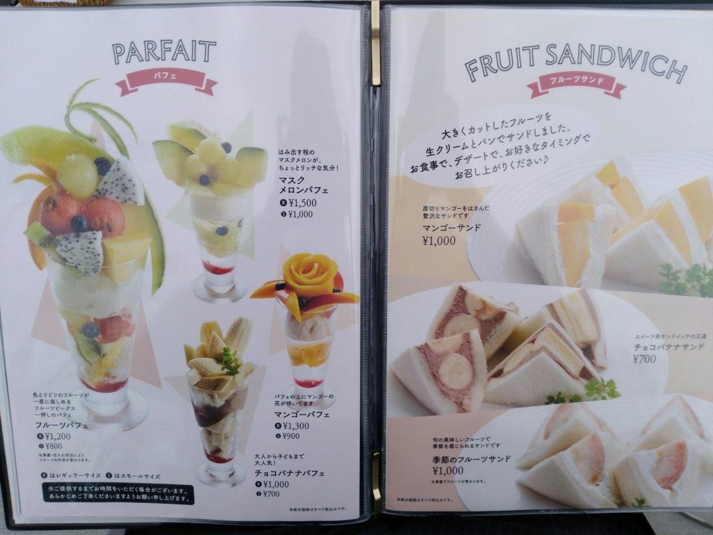 フルーツピークス仙台富沢店のメニュー(パフェ・フルーツサンド)